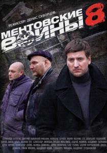 Ментовские войны (сезон 8) (эпизод 1-16)