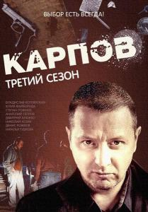 Карпов [AVC] (сезон 3) (эпизод 1-8)