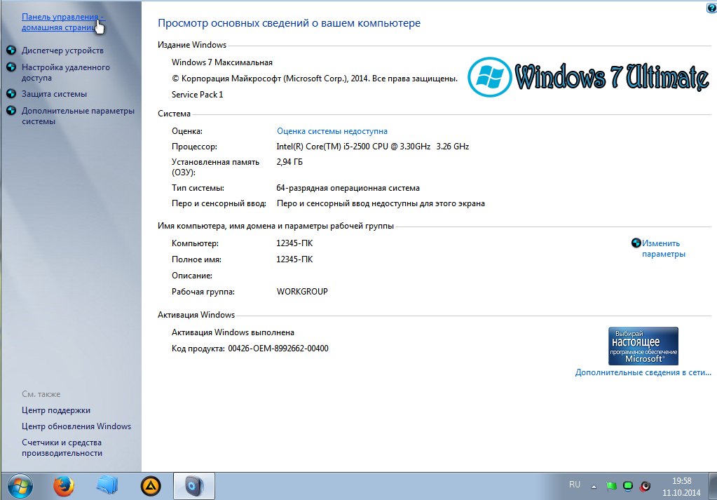 Windows 7 Ultimate SP1 SiBeRiA