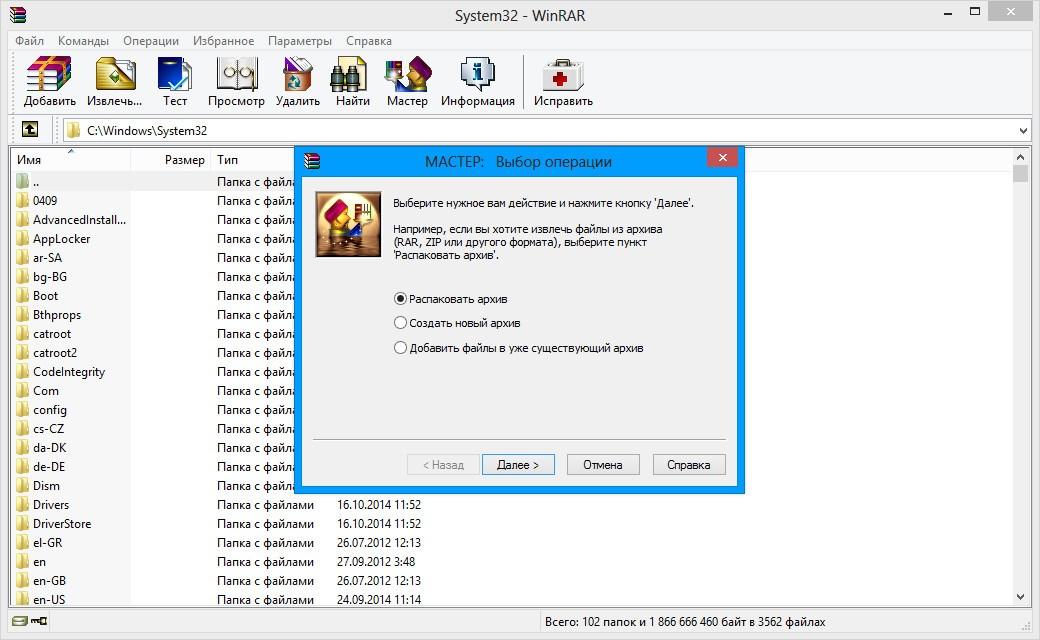 Скачать бесплатно WinRAR 5.20 Beta 2 Ru.