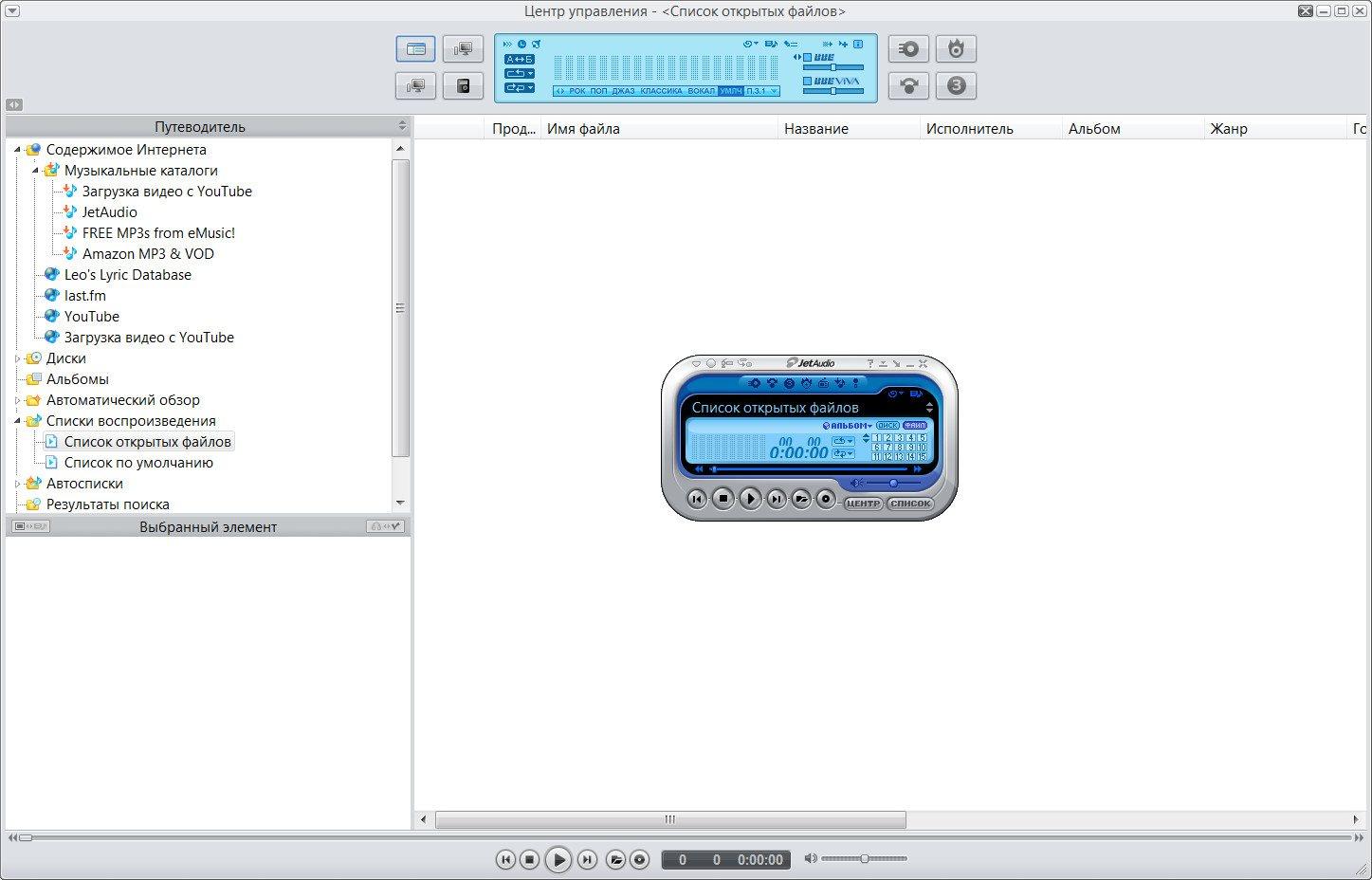 Cowon jetAudio 8.1.3.2200 Plus Retail RePack (& Portable ...