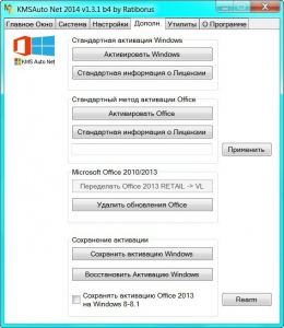 KMSAuto Net 2014 1.3.1 Beta 4 Portable [Multi/Ru]
