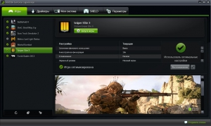 NVIDIA GeForce Experience 2.1.3.0 [Multi/Ru]