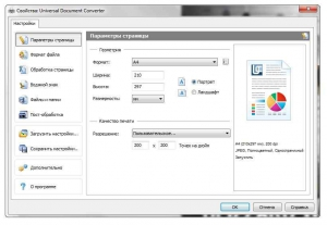 Universal Document Converter 6.5 [Multi/Ru]