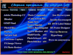 Сборник программ Portable v.10.10 by sibiryak-soft (x86/64) (2014) [RUS/MULTI]