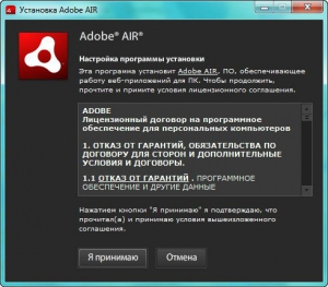 Adobe AIR 15.0.0.293 Final [Multi/Ru]