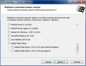 System software for Windows 1.6 [Ru]