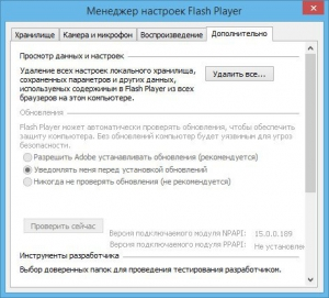 Adobe Flash Player 15.0.0.189 Final [2 в 1] RePack by D!akov [Multi/Ru]