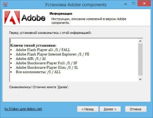 Adobe components: Flash Player 15.0.0.189 + AIR 15.0.0.293 + Shockwave Player 12.1.3.153 RePack by D!akov [Multi/Ru]