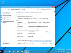Windows 10 Enterprise Technical Preview v.1 by YelloSOFT (x86) (2014) [Eng / Rus]