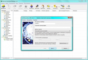 Internet Download Manager 6.21 Build 14 Final RePack by KpoJIuK [Multi/Ru]