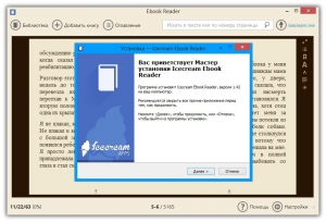 Icecream Ebook Reader 1.42 [Multi/Ru]