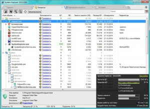 System Explorer 5.9.5.5261 + Portable [Multi/Ru]