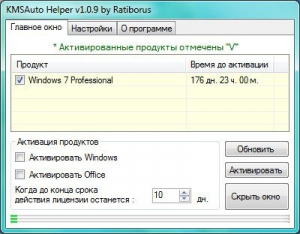 KMSAuto Helper 1.0.9 [Rus]
