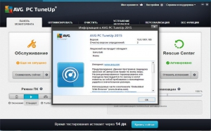 AVG PC TuneUp 2015 15.0.1001.185 Final [Multi/Ru]