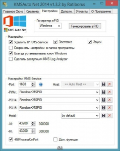 KMSAuto Net 2014 1.3.2 Portable [Multi/Rus]
