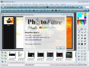 PhotoFiltre Studio X 10.9.0 Portable by PortableAppZ [Rus]