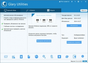 Glary Utilities Pro 5.11.0.23 Final RePack (& Portable) by D!akov [Multi/Ru]