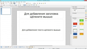 LibreOffice 4.3.3 Stable + Help Pack [Multi/Rus]