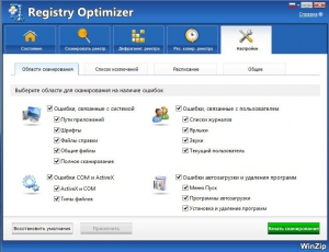 WinZip Registry Optimizer 2.0.72.3001 [Multi/Ru]