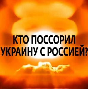 Кто поссорил Украину с Россией? [720p]