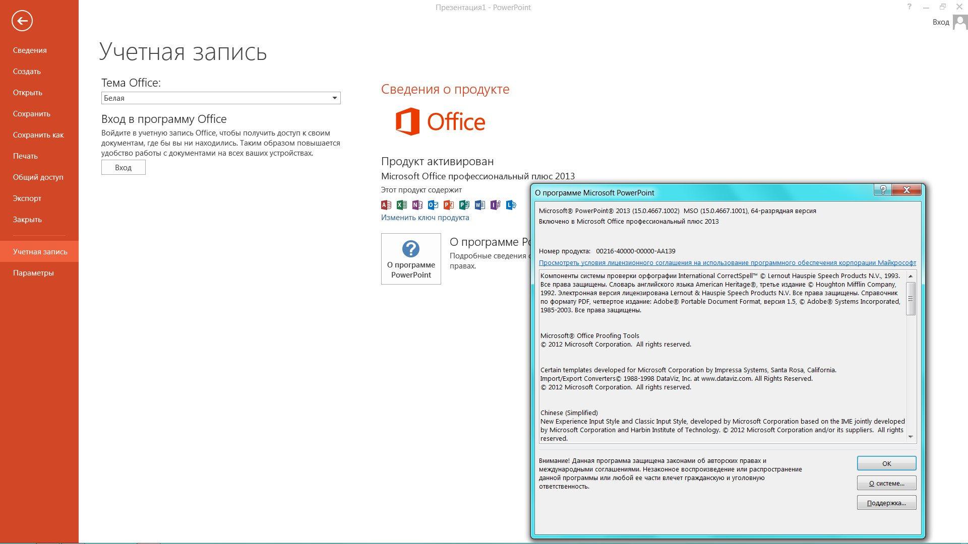 Microsoft Office 2013 Torrent Repack версия Standard на