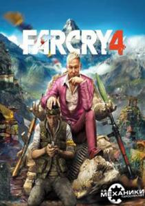 Far Cry 4 [RePack] [R.G. Механики] [SKiDROW]