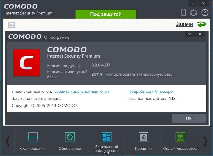 Торрент Антивирус Комодо 5.10