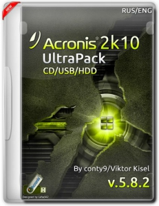 Acronis 2k10 UltraPack CD/USB/HDD 5.8.2 [Rus/Eng]