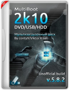MultiBoot 2k10 DVD/USB/HDD 5.8.2 Unofficial [Rus/Eng]