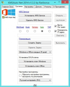 KMSAuto Net 2014 1.3.3 Portable [Multi/Ru]