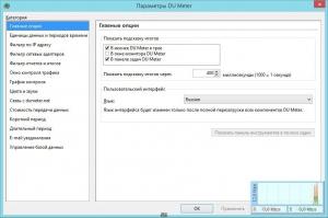 DU Meter 6.30 Build 4629 RePack by KpoJIuK [Multi/Ru]