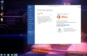 Windows 8.1 Enterprise Office2013 UralSOFT v.14.44-45 (x86-x64) (2014) [Rus]