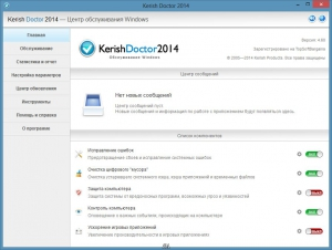 Kerish Doctor 2014 4.60 DC 04.11.2014 RePack by KpoJIuK [Multi/Ru]