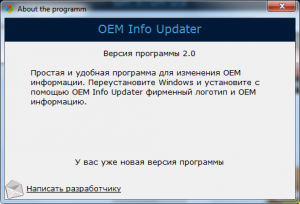 OEM Info Updater 2.0 Portable [Multi/Rus]