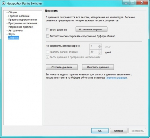 Punto Switcher 3.3.1 Build 373 Final RePack by elchupakabra [Ru]