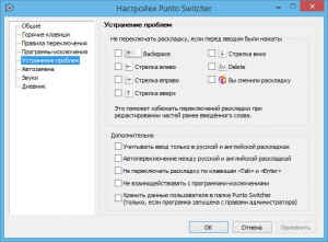 Punto Switcher 3.3.1 Build 373 RePack (& portable) by KpoJIuK [Ru]