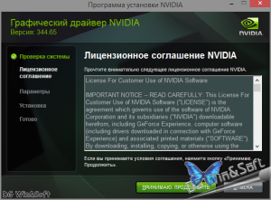 NVIDIA GeForce Desktop 344.65 WHQL + For Notebooks [Multi/Rus]
