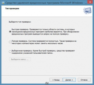 Microsoft Malicious Software Removal Tool 5.18 [Rus]