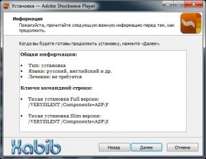 Adobe Shockwave Player 12.1.4.154 (Full/Slim) RePack by Xabib [Multi/Ru]