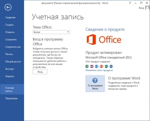 Microsoft Office 2013 Standard 15.0.4667.1001 SP1 Repack by D!akov(2014)[ENG|RUS|UKR]