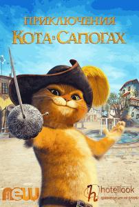 Приключения кота в сапогах / The Adventures of Puss in Boots (сезон 1) (эпизод 2)