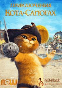 Приключения кота в сапогах (сезон 1) (эпизод 3)