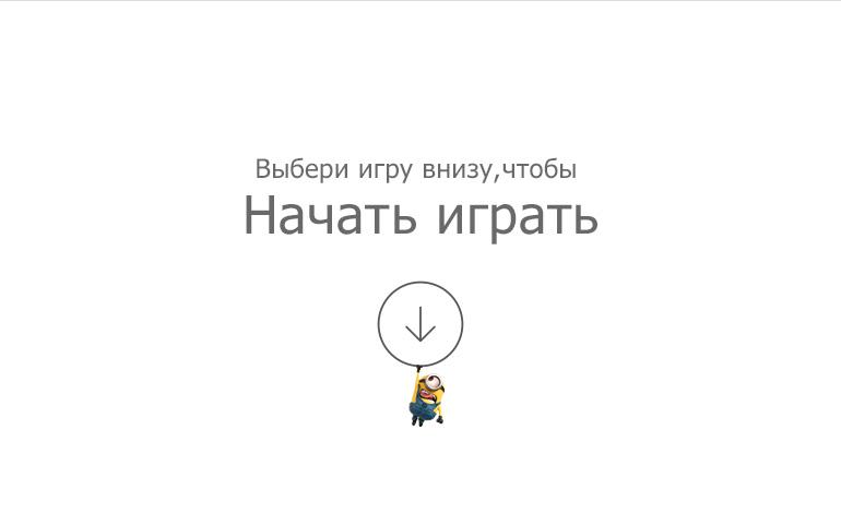 ��� ��������, ���� ������ ������?