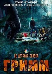 Гримм (1-3 сезон)