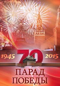 Парад Победы + Возложение цветов к могиле Неизвестного солдата (Москва. Красная площадь)