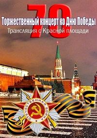 Торжественный концерт ко Дню Победы. Красная площадь