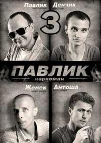 Наркоман Павлик (3 сезон 1-12 серии)