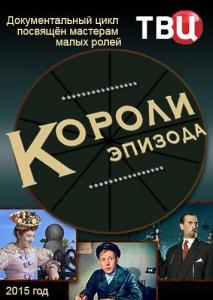 Короли эпизода (1-22 выпуск)