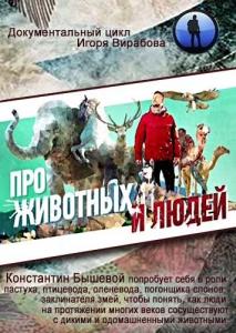 Про животных и людей (1-3 выпуск)